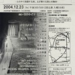 2004.12.23